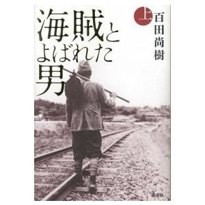 海賊とよばれた男  上 /講談社/百田尚樹 (単行本) 中古
