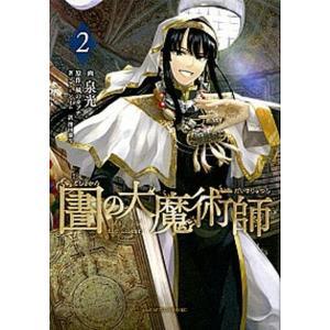 図書館の大魔術師  2 /講談社/泉光 (コミック) 中古