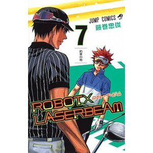 ROBOT×LASERBEAM  7 /集英社/藤巻忠俊 (コミック) 中古