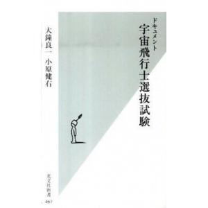 ドキュメント宇宙飛行士選抜試験   /光文社/大鐘良一 (新書) 中古