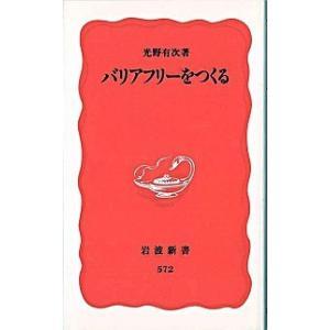 バリアフリ-をつくる   /岩波書店/光野有次 (新書) 中古