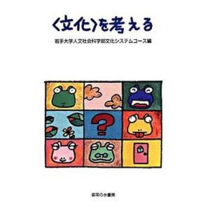 〈文化〉を考える   /御茶の水書房/岩手大学 (単行本) 中古
