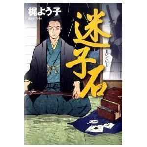 迷子石   /講談社/梶よう子 (単行本) 中古