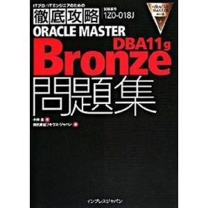 ORACLE MASTER Bronze DBA 11 g問題集 試験番号1Z0-018J  /イン...