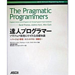 達人プログラマ- ソフトウェア開発に不可欠な基礎知識 バ-ジョン管理  /アスキ-・メディアワ-クス...