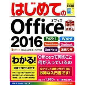 はじめてのOffice 2016   /秀和システム/村松茂 (単行本) 中古