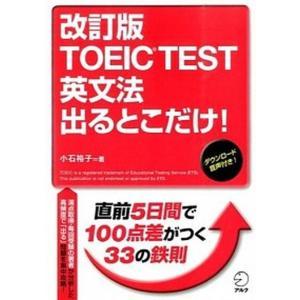 TOEIC TEST英文法出るとこだけ! 直前5日間で100点差がつく!  改訂版/アルク(千代田区...
