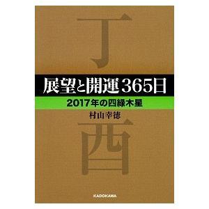 展望と開運365日〈2017年の四緑木星〉   /KADOKAWA/村山幸徳 (文庫) 中古