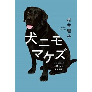 犬ニモマケズ   /亜紀書房/村井理子 (単行本(ソフトカバー)) 中古