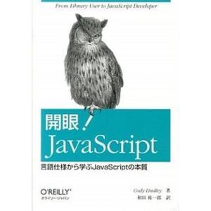 開眼!JavaScript 言語仕様から学ぶJavaScriptの本質  /オライリ-・ジャパン/コ...