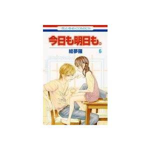 今日も明日も。  第6巻 /白泉社/絵夢羅 (コミック) 中古|vaboo