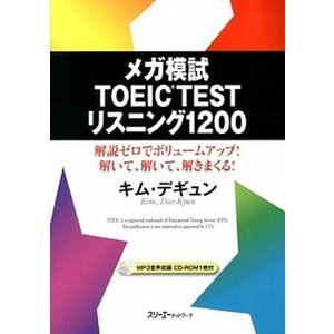メガ模試TOEIC TESTリスニング1200   /スリ-エ-ネットワ-ク/キムデギュン (単行本...