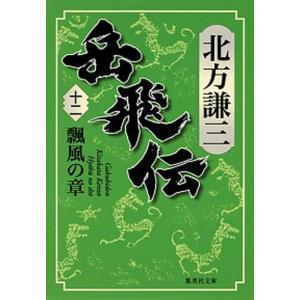 岳飛伝  12 /集英社/北方謙三 (文庫) 中古 vaboo