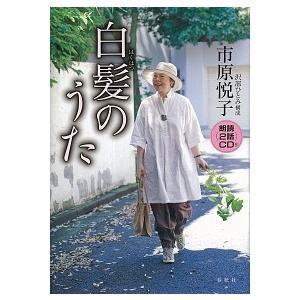 白髪のうた 朗読(2話)CD付  /春秋社/市原悦子 (単行本) 中古