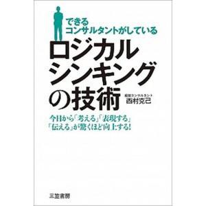 できるコンサルタントがしているロジカルシンキングの技術   /三笠書房/西村克己 (単行本) 中古