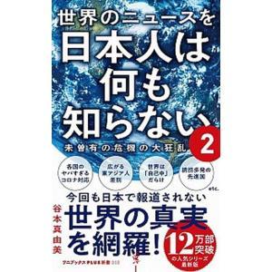 世界のニュースを日本人は何も知らない  2 /ワニブックス/谷本真由美 (新書) 中古|vaboo