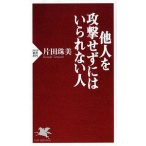 他人を攻撃せずにはいられない人   /PHP研究所/片田珠美 (新書) 中古