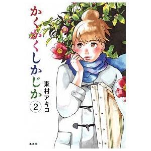 かくかくしかじか  2 /集英社/東村アキコ (コミック) 中古