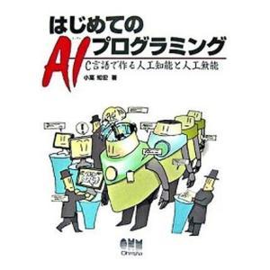 はじめてのAIプログラミング C言語で作る人工知能と人工無能  /オ-ム社/小高知宏 (単行本) 中...