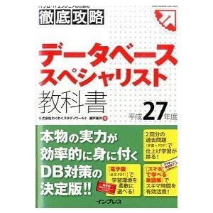 デ-タベ-ススペシャリスト教科書  平成27年度 /インプレス/瀬戸美月 (単行本(ソフトカバー))...