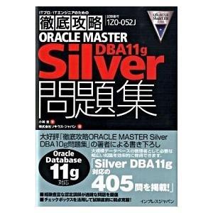 ORACLE MASTER Silver DBA 11g問題集 試験番号1Z0-052J  /インプ...