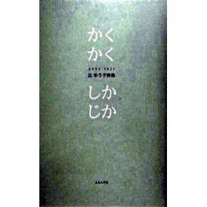 かくかくしかじか 辻ゆう子詩集  /ふらんす堂/辻ゆう子 (単行本) 中古