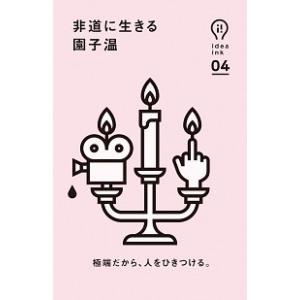 非道に生きる   /朝日出版社/園子温 (単行本(ソフトカバー)) 中古