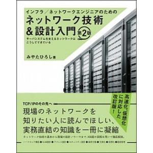 インフラ/ネットワークエンジニアのためのネットワーク技術&設計入門   第2版/SBクリエイティブ/みやたひろし (単行本) 中古