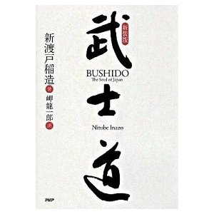 武士道   新装版/PHPエディタ-ズ・グル-プ/新渡戸稲造 (単行本) 中古