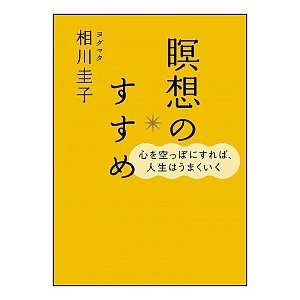 瞑想のすすめ 心を空っぽにすれば、人生はうまくいく  /SBクリエイティブ/相川圭子 (単行本) 中...