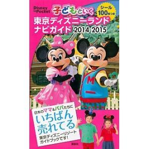 子どもといく東京ディズニ-ランドナビガイド  2014-2015 /講談社 (ムック) 中古