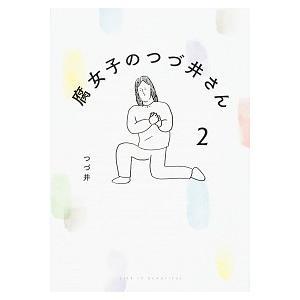 腐女子のつづ井さん  2 /KADOKAWA/つづ井 (単行本) 中古