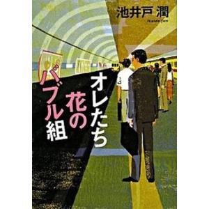オレたち花のバブル組   /文藝春秋/池井戸潤 (単行本) 中古