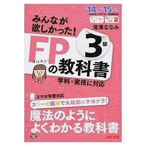 みんなが欲しかった!FPの教科書3級  2014-2015年版 /TAC/滝澤ななみ (単行本) 中...