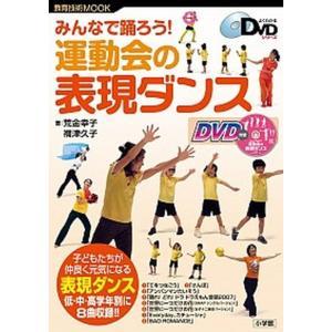 みんなで踊ろう!運動会の表現ダンス   /小学館/荒金幸子 (ムック) 中古