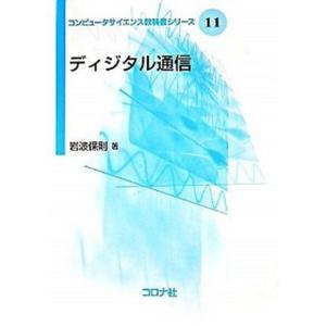 ディジタル通信   /コロナ社/岩波保則 (単行本(ソフトカバー)) 中古