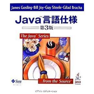 Java言語仕様   第3版/桐原書店/ジェ-ムス・ゴスリン (単行本) 中古