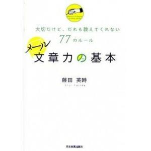 メ-ル文章力の基本 大切だけど、だれも教えてくれない77のル-ル  /日本実業出版社/藤田英時 (単...