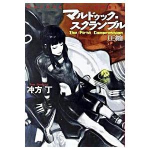 マルドゥック・スクランブル  The first compr /早川書房/冲方丁 (文庫) 中古