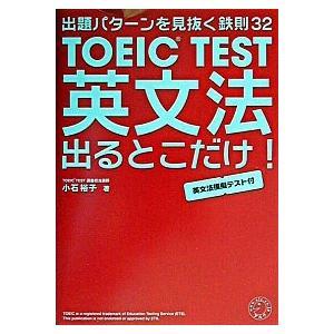 TOEIC test英文法出るとこだけ! 出題パタ-ンを見抜く鉄則32  /アルク(千代田区)/小石...