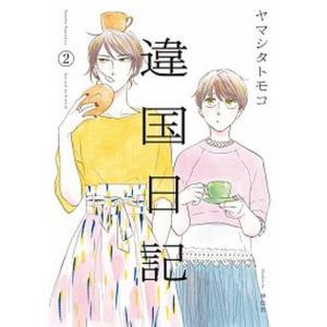 違国日記  2 /祥伝社/ヤマシタトモコ (コミック) 中古