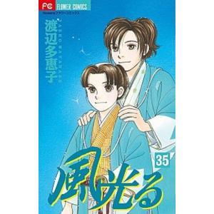 風光る  35 /小学館/渡辺多恵子 (コミック) 中古 vaboo