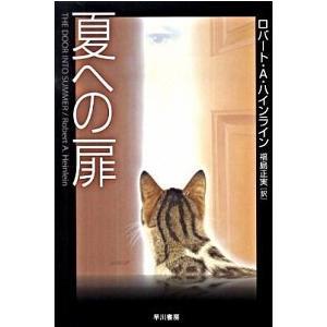 夏への扉   /早川書房/ロバ-ト・A.ハインライン (文庫) 中古 vaboo