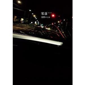 零落   /小学館/浅野いにお (コミック) 中古