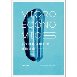 ミクロ経済学の力   /日本評論社/神取道宏 (単行本) 中古