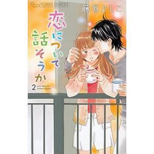 恋について話そうか  2 /小学館/藤原よしこ (コミック) 中古 vaboo