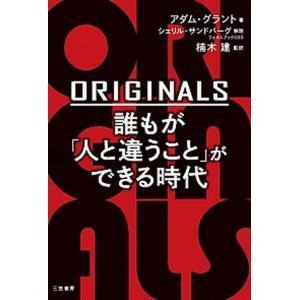 ORIGINALS誰もが「人と違うこと」ができる時代   /三笠書房/アダム・グラント (単行本) ...