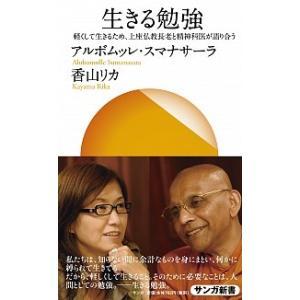 生きる勉強 軽くして生きるため、上座仏教長老と精神科医が語り合  /サンガ/アルボムッレ・スマナサ-ラ (新書) 中古|vaboo