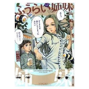 ふうらい姉妹  第2巻 /エンタ-ブレイン/長崎ライチ (コミック) 中古