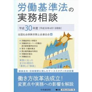 労働基準法の実務相談  平成30年度 /中央経済社/全国社会保険労務士会連合会(単行本) 中古